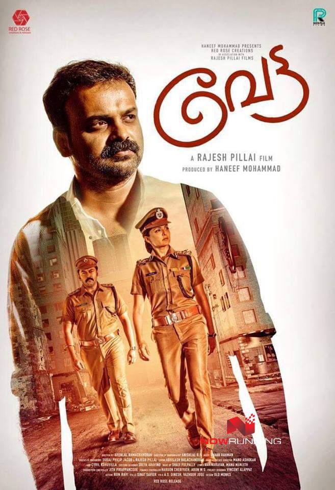 Vetta Movie Poster Nowrunning Malayalam Movies Movie Posters Film