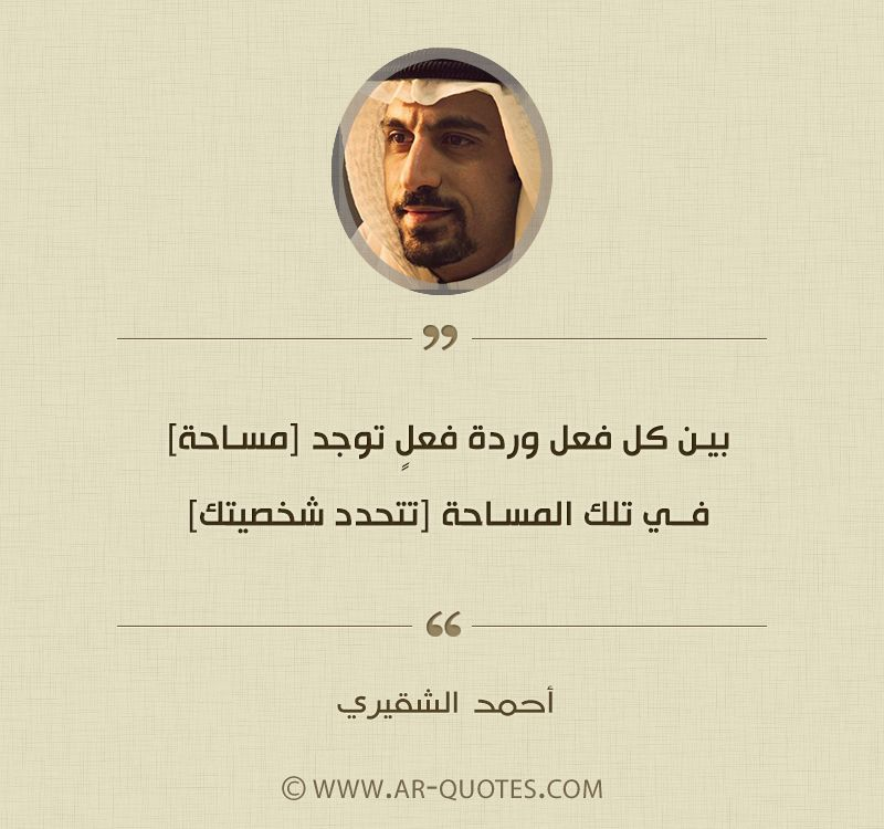 أحمد الشقيري أقوال و حكم بالعربي Inspirational Words Beautiful Quotes Inspirational Quotes