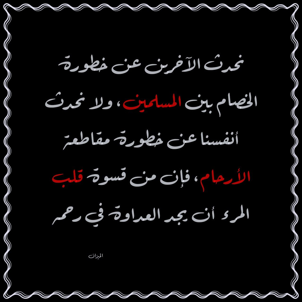 نحدث الآخرين عن خطورة الخصام بين المسلمين ولا نحدث أنفسنا عن خطورة مقاطعة الأرحام فإن من قسوة قلب المرء أن يجد ال Quotations Arabic Calligraphy Calligraphy
