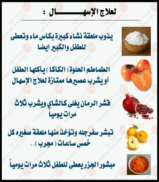 نصائح صحيه Health Fitness Nutrition Health Healthy Health Food