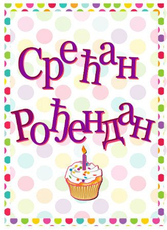 happy birthday in serbian Pin by OrthodoxGifts.on Available on Our Store Site  happy birthday in serbian