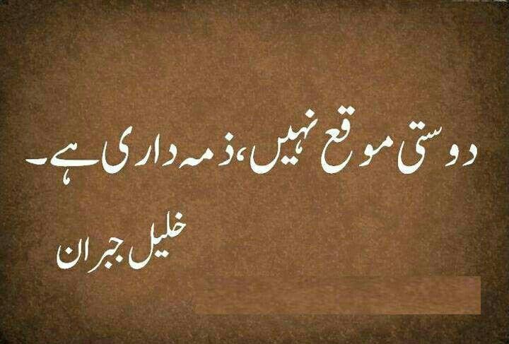Pin By Momina Butt On Urdu Adab Pinterest Urdu Quotes Urdu
