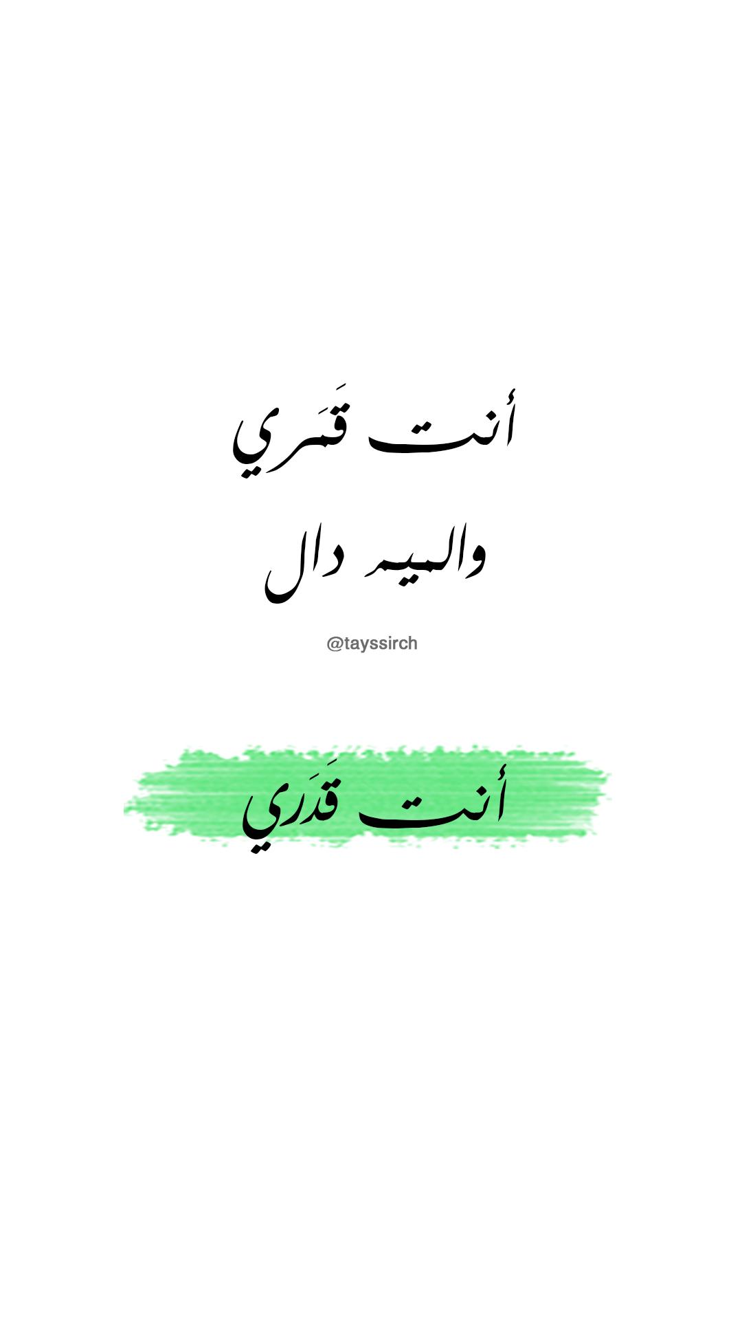 أنت قمري والميم دال Arabic Love Quotes Love Quotes For Her Beautiful Arabic Words