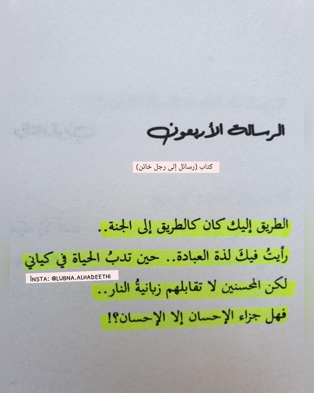 رسائل خيانة رجل حب لبنى الحديثي كلمات كلماتي اقتباسات اقتباس كتب تمبلريات Arabic Love Quotes Love Quotes Quotes