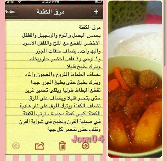 مرق الكفتة Middle Eastern Meals Chilli