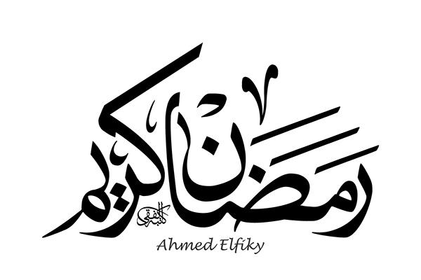 رمضان كريم بالخط العربي Ramadan Kids Ramadan Greetings Ramadan Kareem