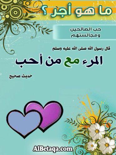 Desertrose حب الصالحين What Is Islam Hadeeth Arabic Quotes