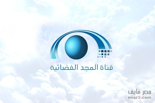 ترددات قناة المجد الفضائية على النايل سات و العرب سات 2014 Tech
