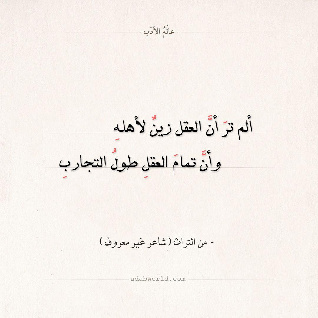 بيت شعر ألم تر أن العقل زين لأهله عالم الأدب Wisdom Quotes Inspirational Quotes Motivation Poetic Words