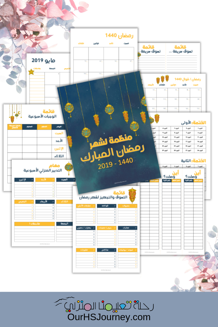 منظمة لشهر رمضان المبارك 1440 2019 Ramadan Quotes Happy Planner Printables Ramadan