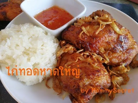 thai muslim thai muslim fried chicken recipe youtube thai food pinterest forumfinder Gallery