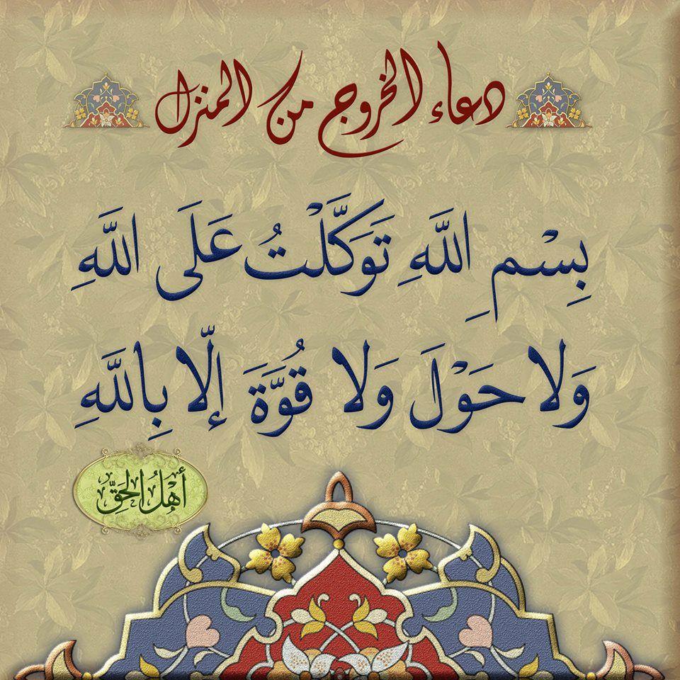 دعاء الخروج من المنزل Islamic Art Dulhan Mehndi Designs Peace And Love