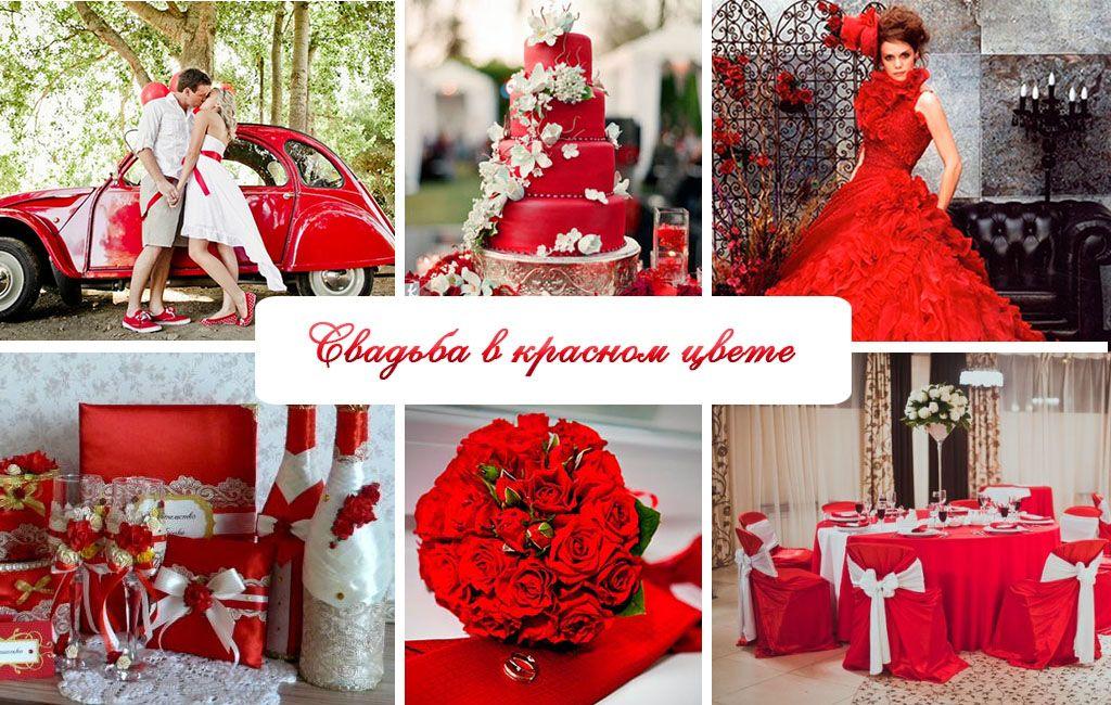 Картинки по запросу свадьба в красных тонах фото ...