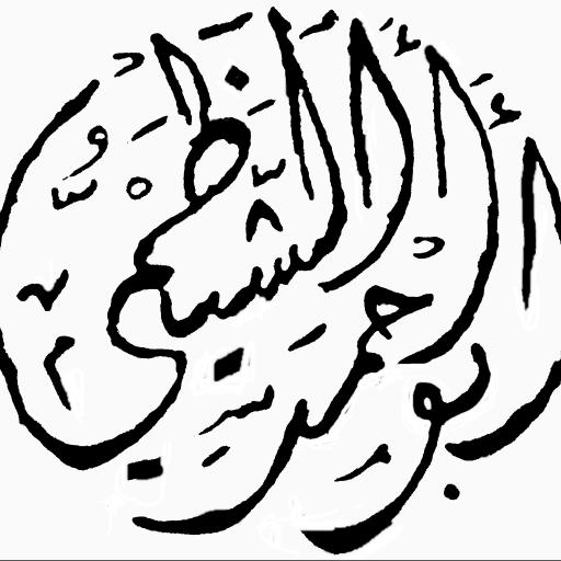 قصيدة الفرزدق يمدح زين العابدين هذا الذي تعرف البطحاء وطأته بالصوت والصورة Arabic Calligraphy Art Calligraphy