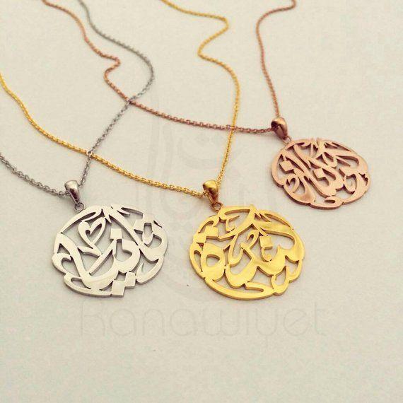 94d388c1cec56 Round Ornate Arabic Calligraphy Name Pendant - Arabic Name Necklace ...