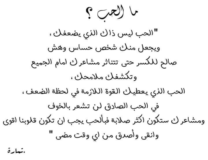 قويني وقولي انك ليا عشان اتحمل لياليا Words Inspirational Quotes Quotes