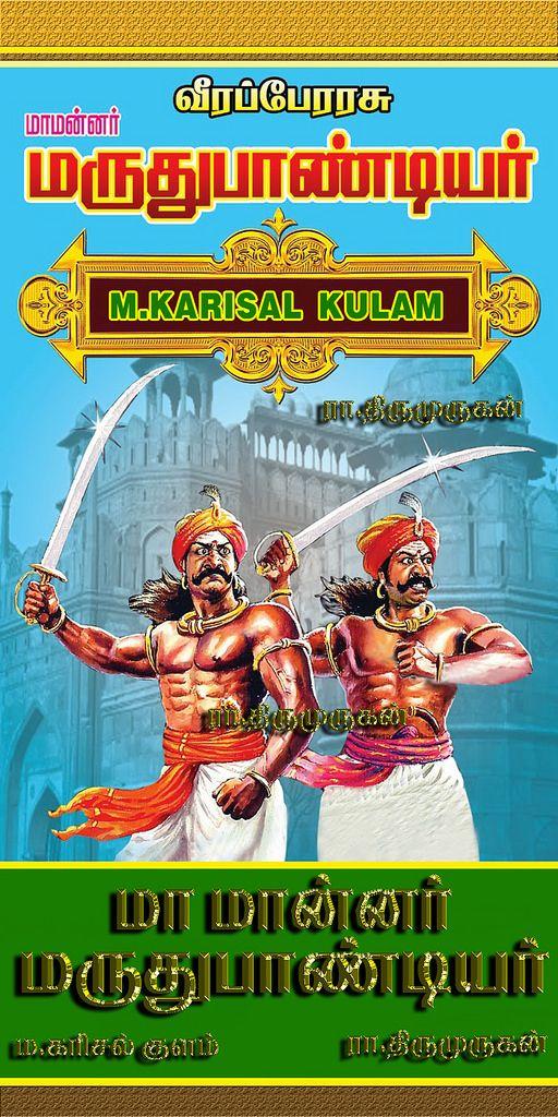 Thiru Murugan Joker Hd Wallpaper Cute Profile Pictures Onam Images