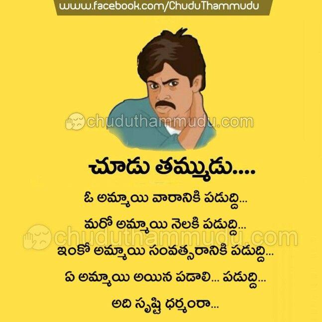 Pawanism Book In Telugu