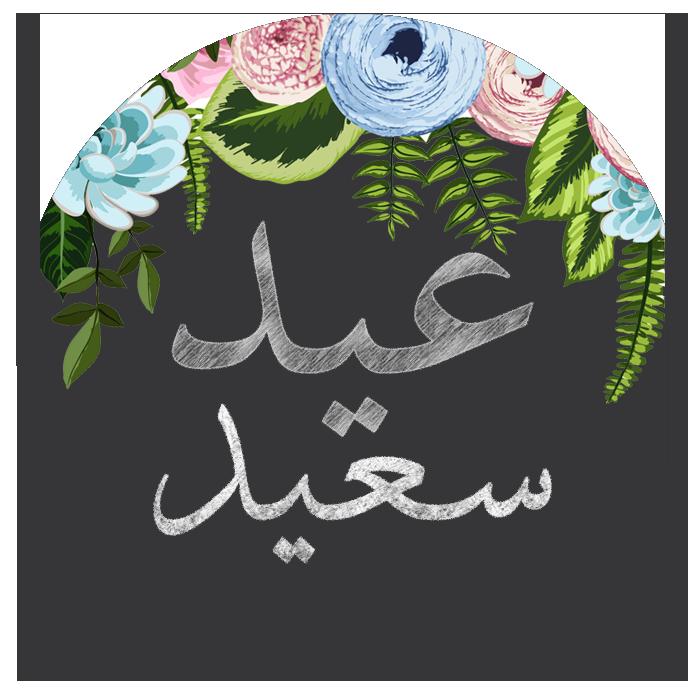 ثيم العيد مجاني Eid Stickers Eid Greetings Eid Gifts