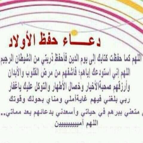 أولادي حياتي دعاء لحبيبتي الغالية كلمات للادعية للبنات Quran Quotes Love Islamic Love Quotes Islamic Phrases