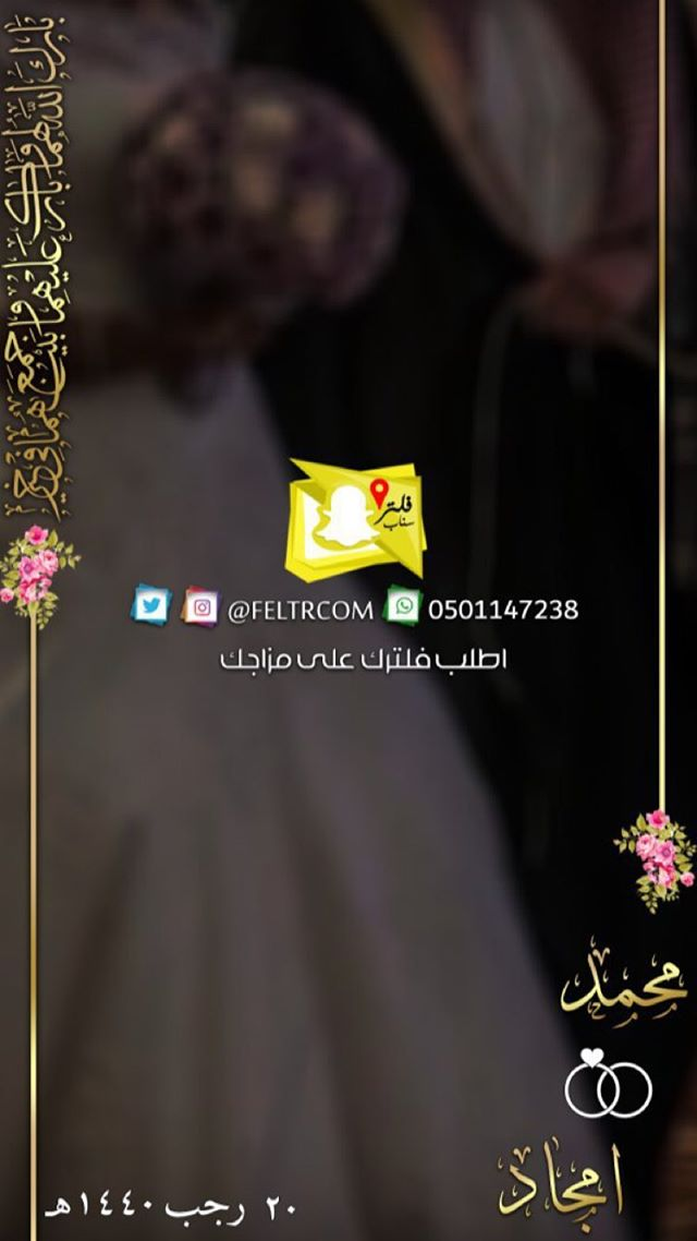Stories Instagram Valentine Wedding Card Girly Pictures Snapchat Geofilters