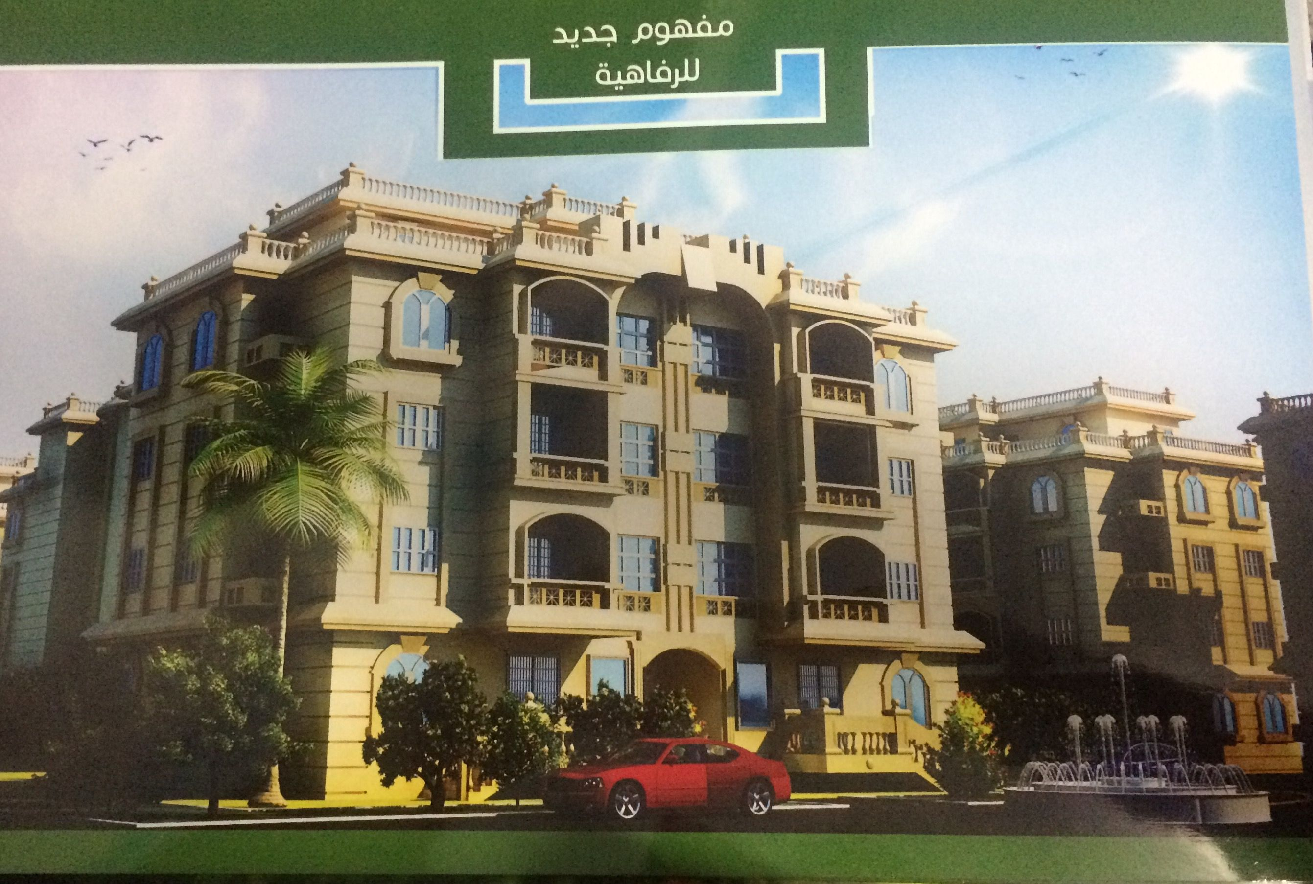شقق للبيع في 6 اكتوبر شقق للبيع في ٦ اكتوبر بمقدم ٦٣٠٠٠ جنيه Apartments For Sale Landmarks Real Estate