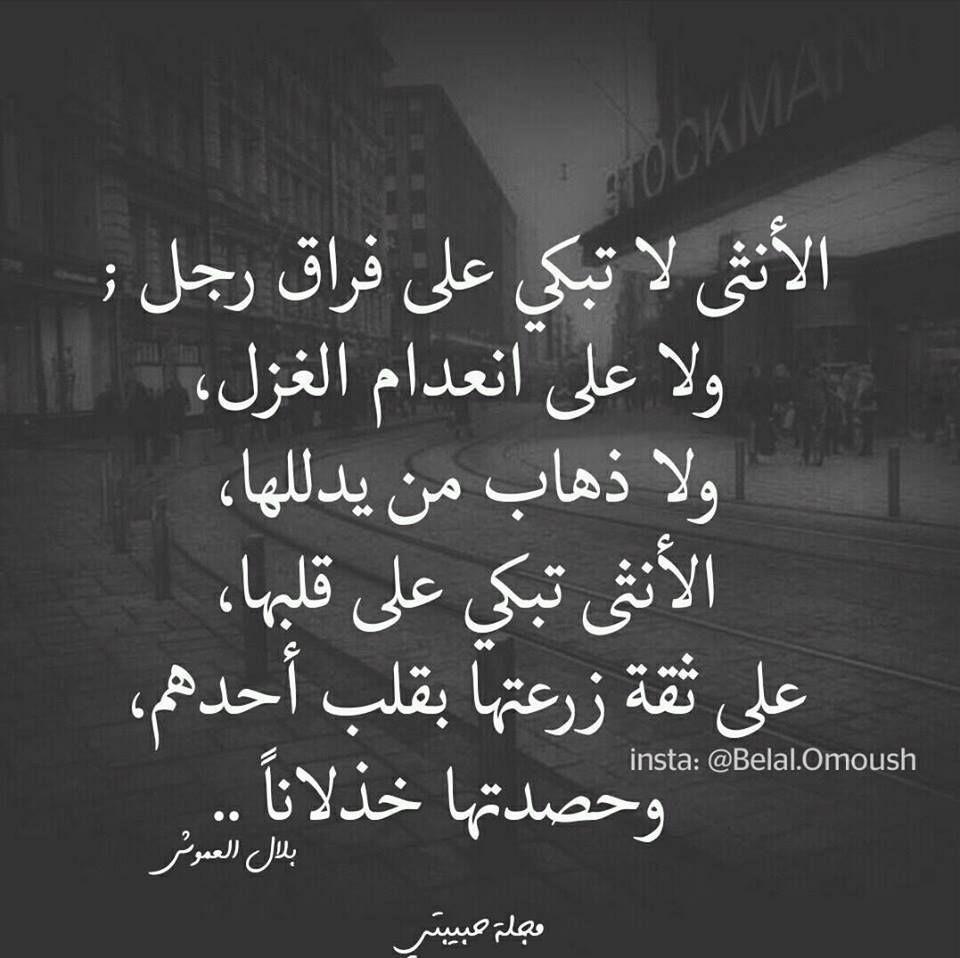 خواطر الثقة صارت خذلانا Words Quotes Social Quotes Funny Arabic Quotes