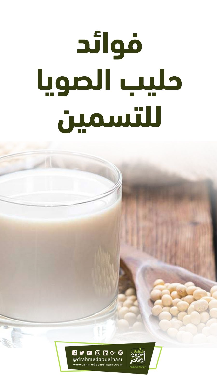 فوائد حليب الصويا للتسمين Milk Glass Of Milk Food