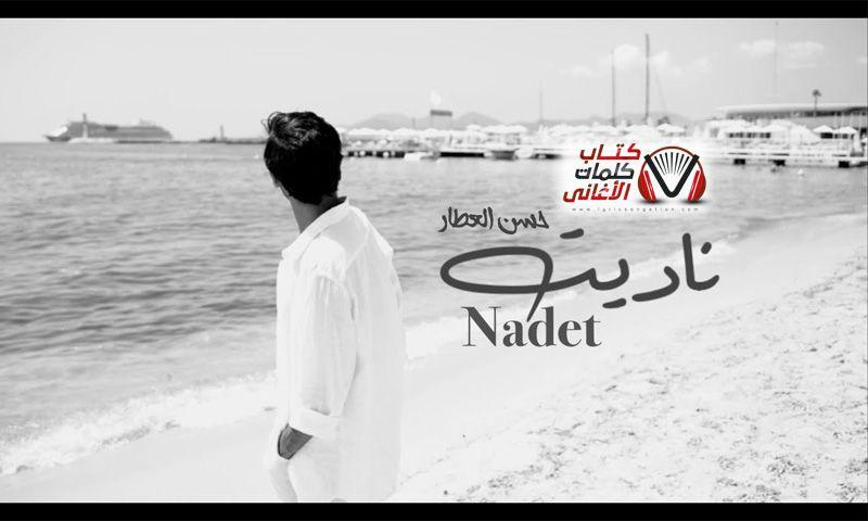 كلمات اغنية ناديت حسن العطار Ili
