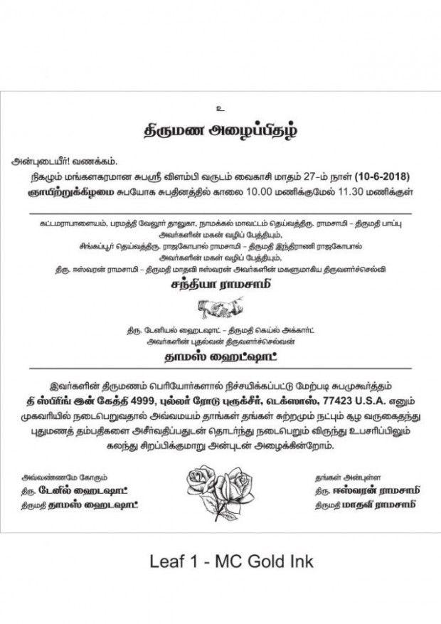 8 Quick Tips Regarding Reception Invitation Sample Tamil Reception Invitation Sample Tamil