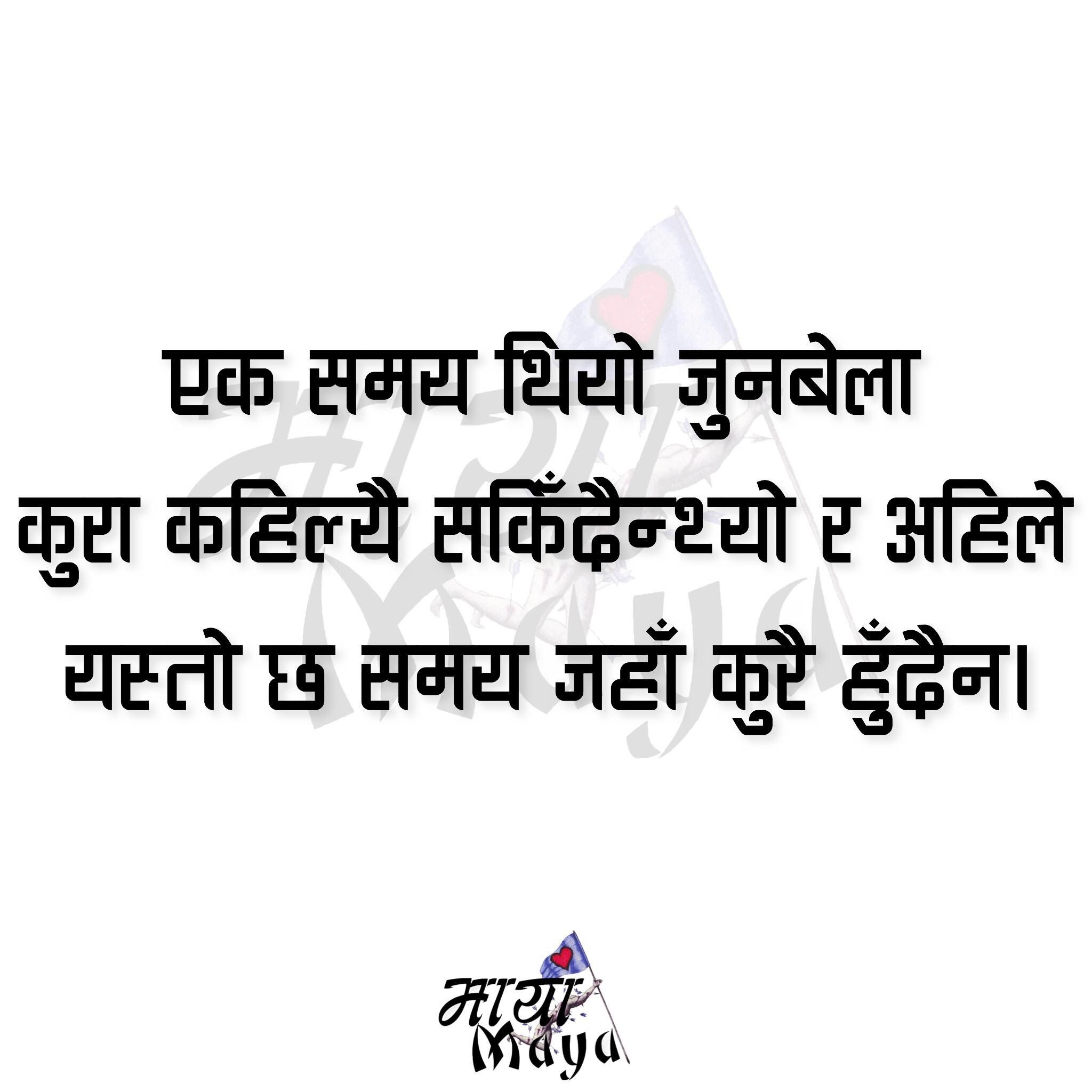 Nepali quote  Friendship quotes, Nepali love quotes, Quotes