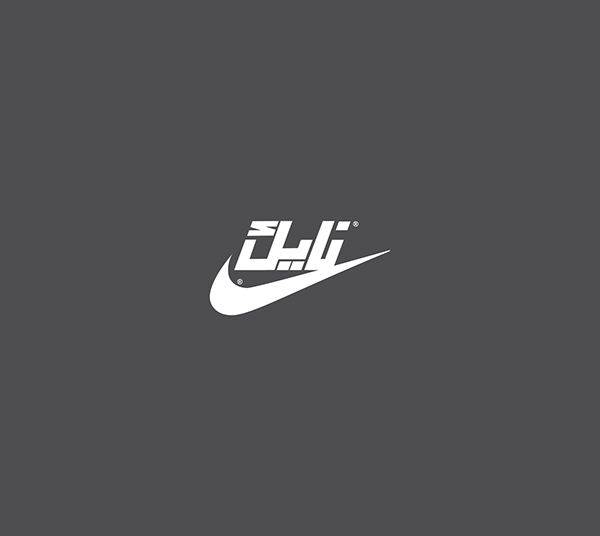 Arabic Nike Logo - famous Arabic Brands