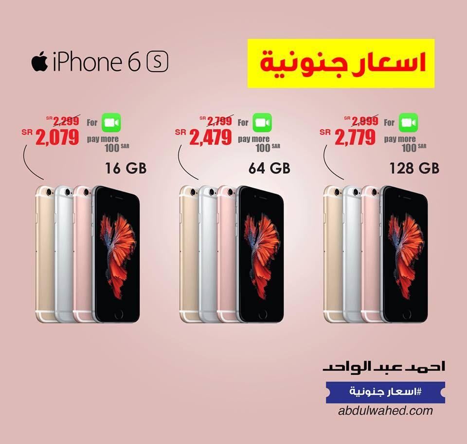 سعر ايفون 6 iphone6  s في احمد عبد الواحد - https://www.3orod.today/mobile-offers/iphone-6s-price/%d8%b3%d8%b9%d8%b1-%d8%a7%d9%8a%d9%81%d9%88%d9%86-6-iphone6-s-%d9%81%d9%8a-%d8%a7%d8%ad%d9%85%d8%af-%d8%b9%d8%a8%d8%af-%d8%a7%d9%84%d9%88%d8%a7%d8%ad%d8%af.html