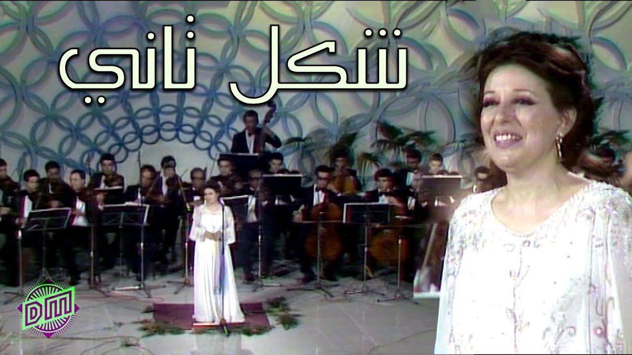 نجاة الصغيرة شكل تاني النسخة الكاملة Najat Al Saghira Youtube