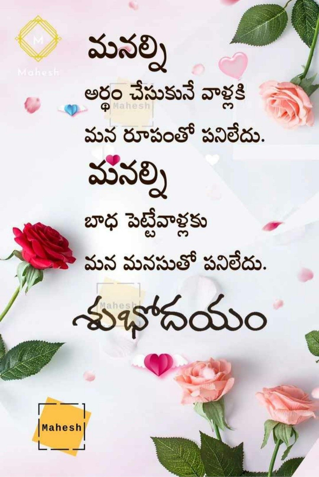 Excellent love quotes in telugu telugu inspirational