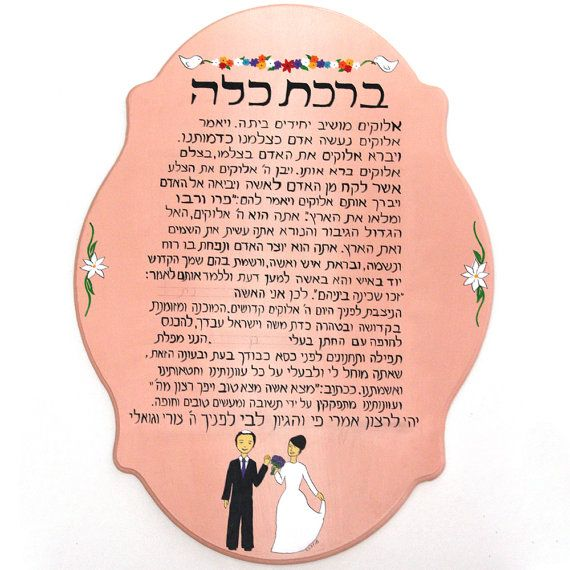 Jewish Wedding Wishes Quotes: One Piece Of A Couple Illustration For Jewish Bride