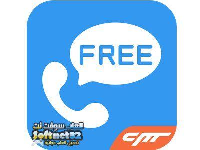 تحميل برنامج مكالمات هاتفية مجانية عبر الإنترنت WhatsCall