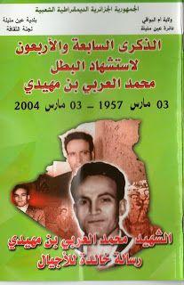 سيرة و حياة البطل الشهيد محمد العربي بن مهيدي رحمه الله Pdf Free Books Download My Books Pdf Books Download