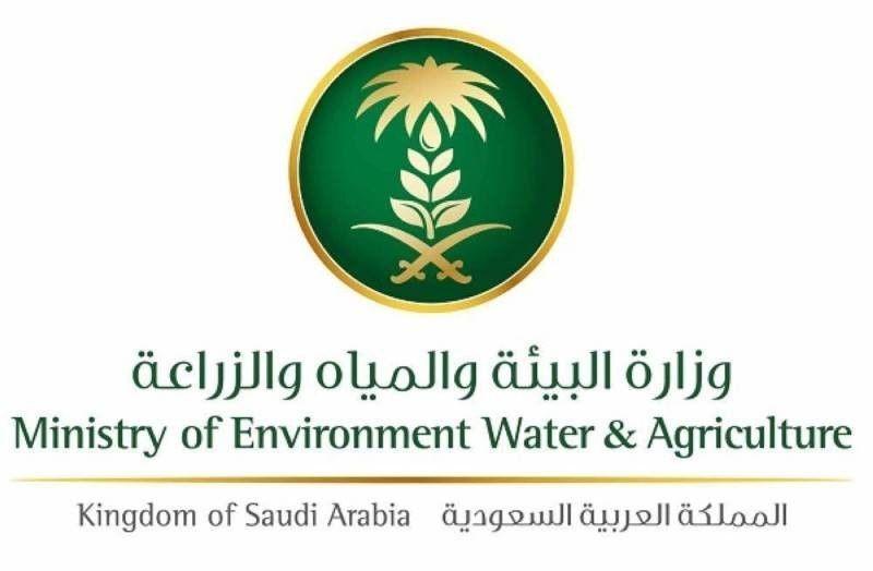 وزارة البيئة والمياه والزراعة تعلن عن 200 وظيفة للجنسين Environment Agriculture Saudi Arabia