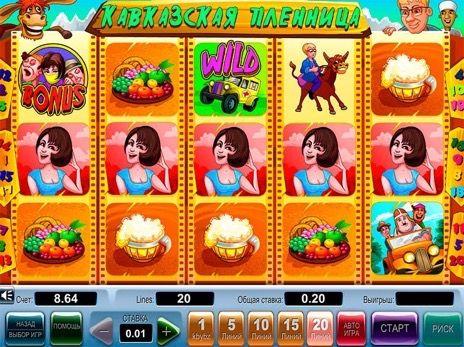Игровые автоматы кавказская пленница бесплатно играть онлайн казино вулкан баланс