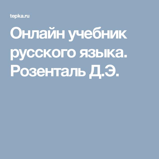 Учебник розенталя русский язык онлайн