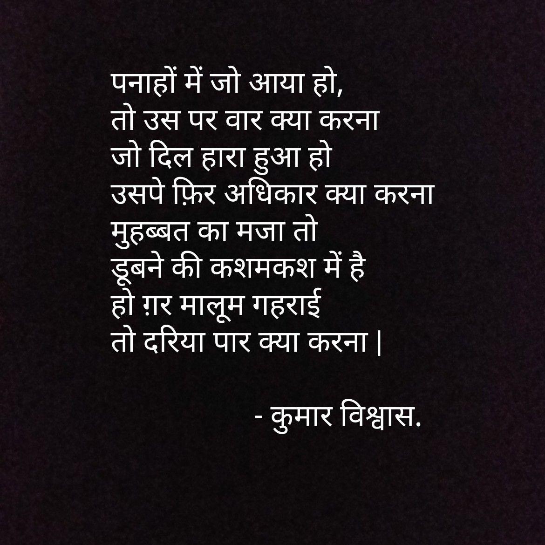 Pin By Harish Jingar On Kavita Hinde Hindi Quotes Self Love Quotes Feelings Words