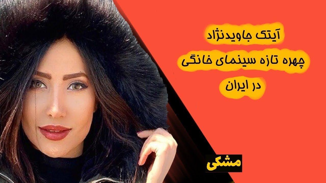آیتک جاوید نژاد بازیگر نقش الناز در سریال هم گناه کیست Youtube Ill Bes