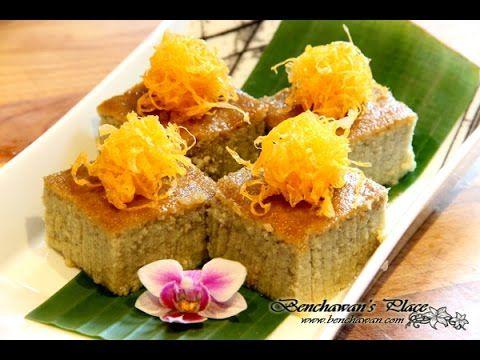 ขนมหม้อแกงเผือก สูตรแม่กิมไล้ ย่อสูตจากรายการครัวคุณต๋อย Thai taro custard