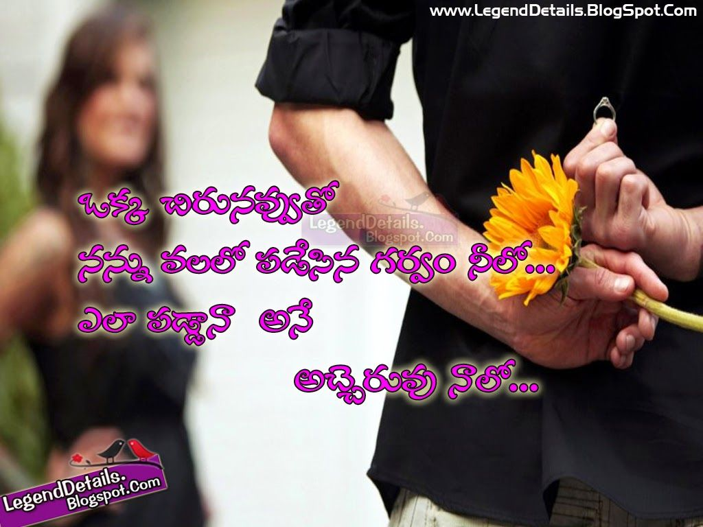 Telugu Love Quotes Top Telugu Romantic Love Quotes  Friendship  Pinterest  Telugu