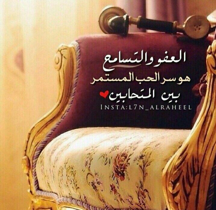 العفو والتسامح Quotes About Photography Arabic Quotes Messages