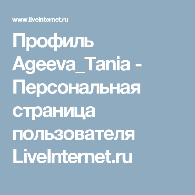 Профиль Ageeva_Tania - Персональная страница пользователя LiveInternet.ru