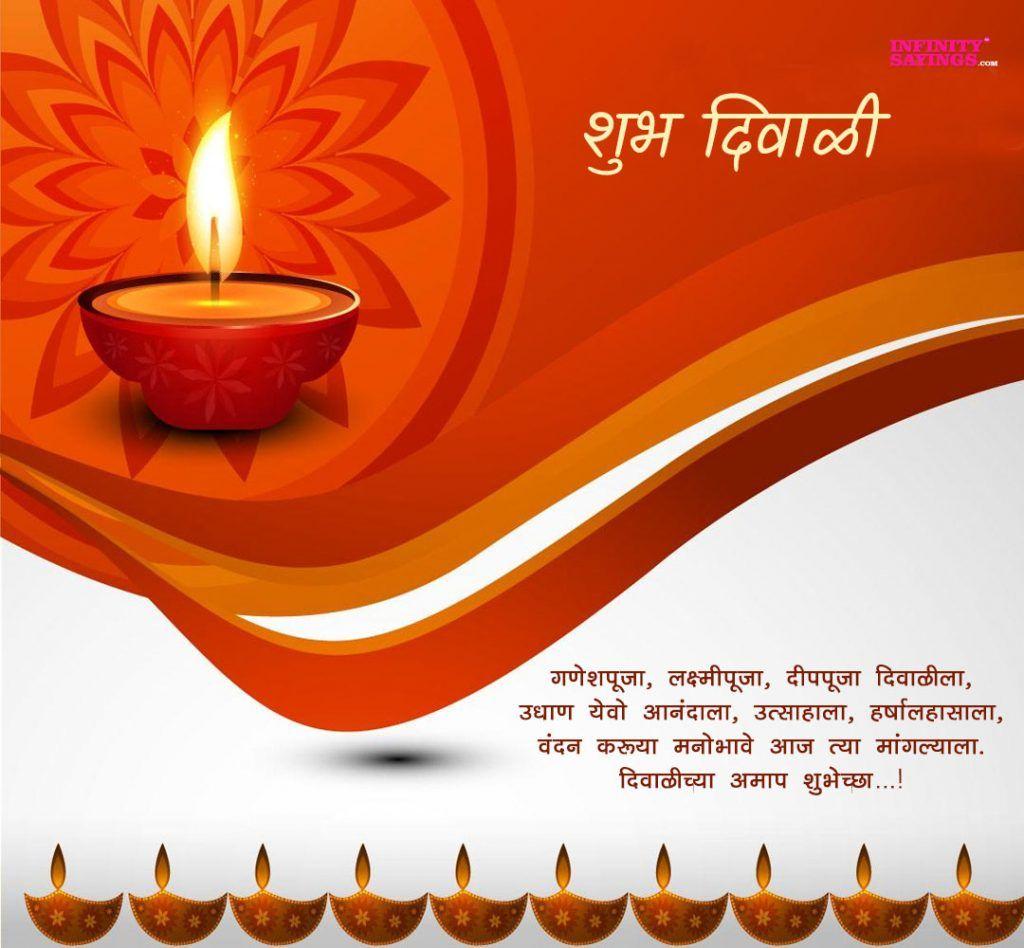 Happy Diwali Decorative Card Marathi Subh Diwali Messages Wishes