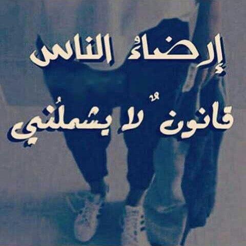 Desertrose إرضاء الناس قانون لا يشملني إرضاء الله هو ما يشملني Arabic Calligraphy Quotes Words