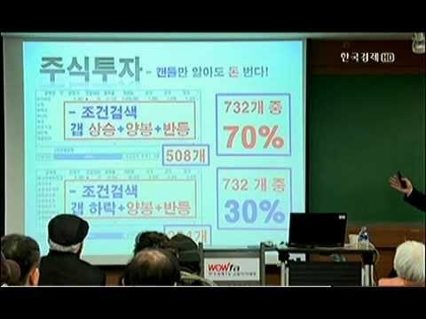 [주식콘서트] 박영호 대표_1강 캔들의 원리 (2013/2/19)